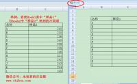 Excel查找重复项技巧,让你不再烦恼(3)-不同表格对比查找