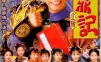 《鹿鼎记(陈小春版)》电视剧全集完整版,太经典,资源收好(附观看地址)