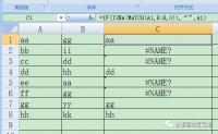 excel如何在找出两列数据的相同项