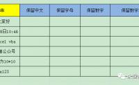 Excel vba 实例(8)- 利用正则表达式进行定向提取