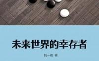 推荐一本关于对未来思考的书