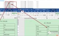 Excel VBA 实例(23) – 一键批量提取word表格内容