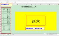 Excel VBA 实例(25) – 班级随机点名并播报