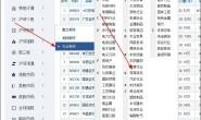 不写代码玩转爬虫实例(4) – 抓取东方财富股票信息