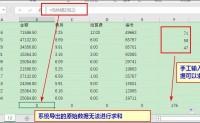 Excel VBA 实例(32) – 批量替换隐藏的神秘字符