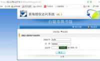在家里如何免费使用中国知网下载期刊文献?