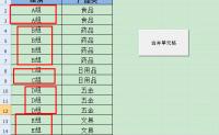 Excel vba 实例(5) – 快速合并n多个相同值的单元格