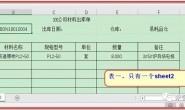 Excel vba 实例(17) – 遍历多个工作簿并提取内容到总表