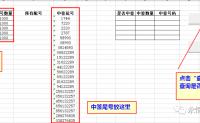 Excel VBA 实例(24) – 新股(债)中签一键批量查询