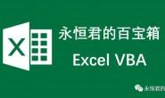 收藏 | 34个Excel vba实例汇总(附赠VBA教程)