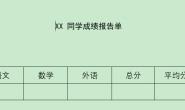 word批量生成成绩单,一文教会你快速实现!