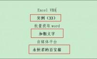 Excel VBA 实例(33) – 一键提取word中加粗文字